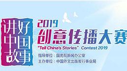 讲好中国故事创意传播大赛