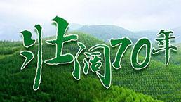 壮阔70年·绿水青山看中国