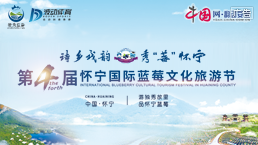 第四屆懷寧國際藍莓文化旅遊節