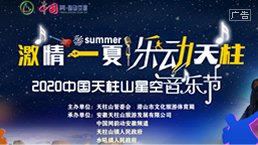 2020中國天柱山星空音樂節